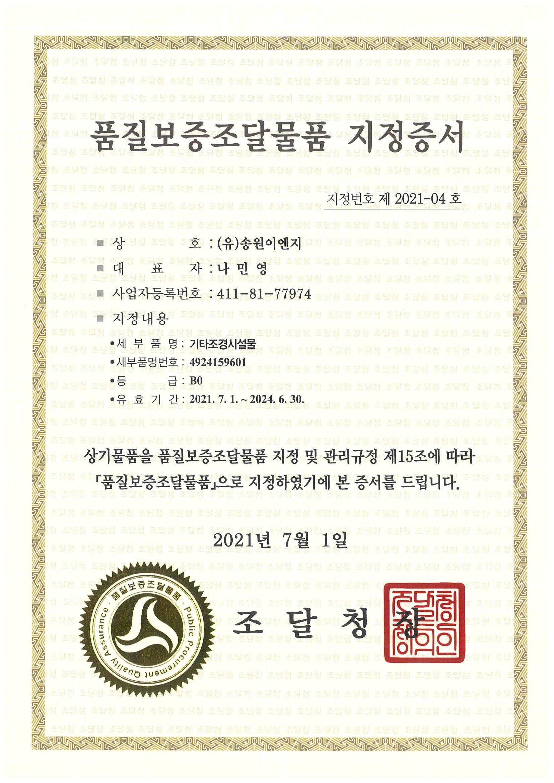 품질보증조달물품 지정증서