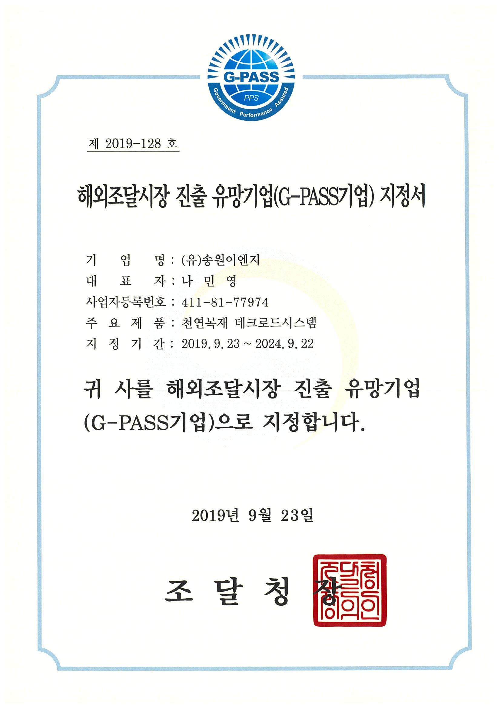 G-PASS기업 지정서