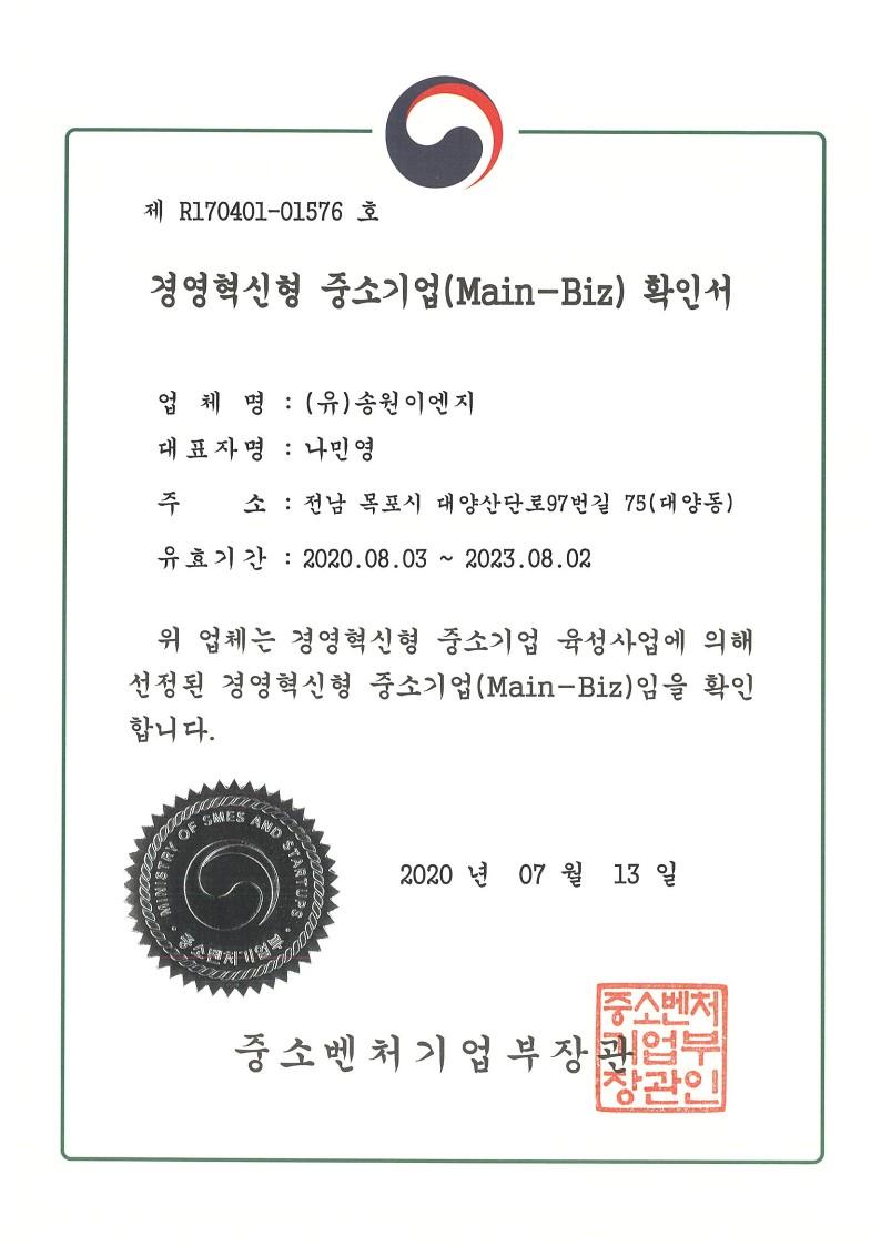 경영혁신형 중소기업 확인서